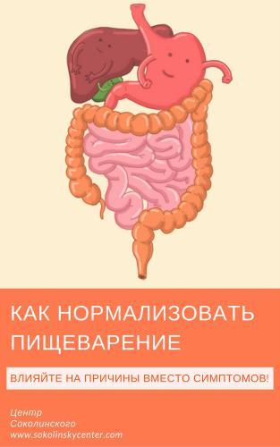 Как нормализовать пищеварение и благодаря этому улучшить здоровье в целом