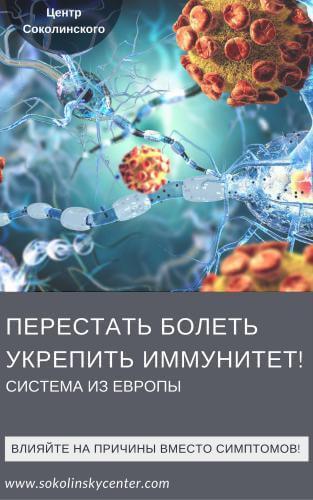 Как укрепить иммунитет и очистить организм от инфекций